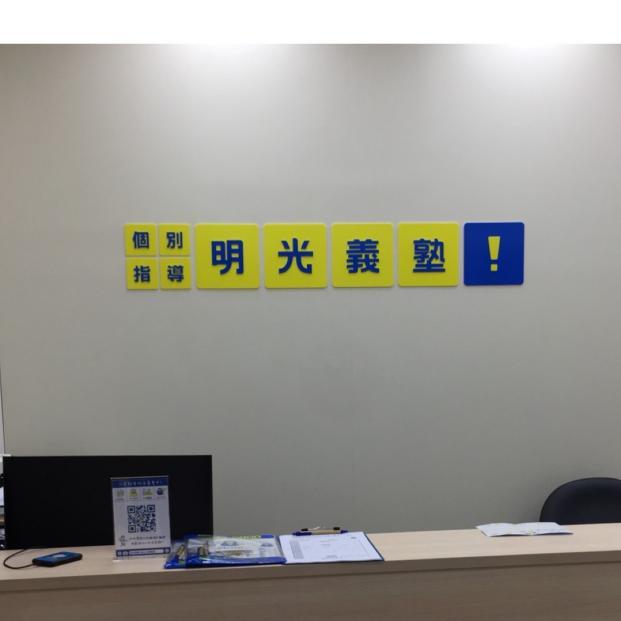 明光義塾江翠教室-長期兼職高中理化指導講師