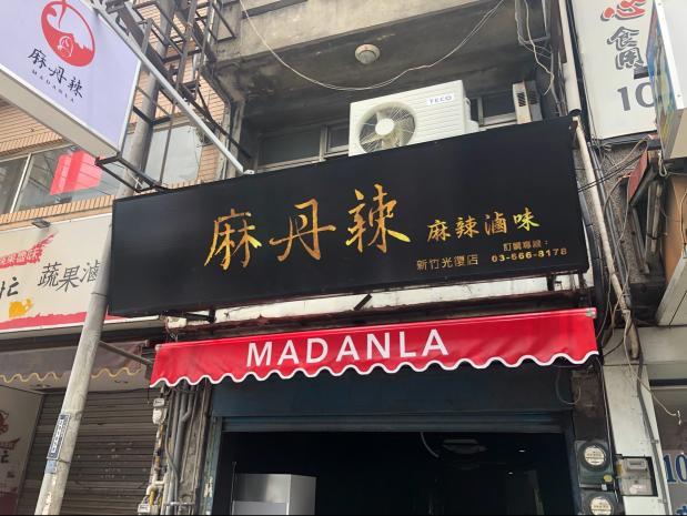 高時薪!待遇優!麻辣滷味店誠徵「備餐人員」