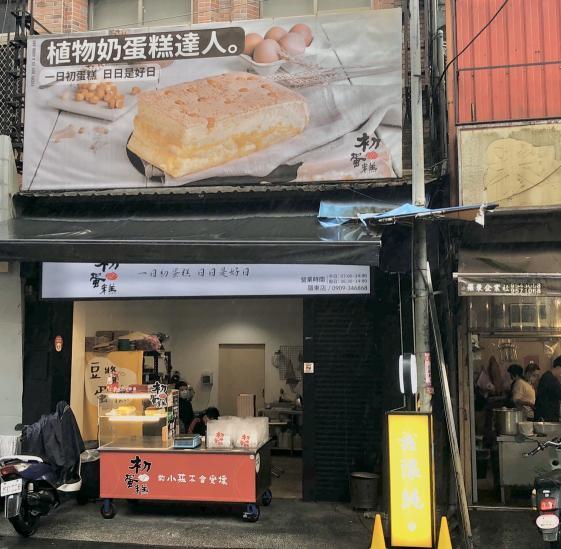 初蛋糕羅東店徵假日工讀生