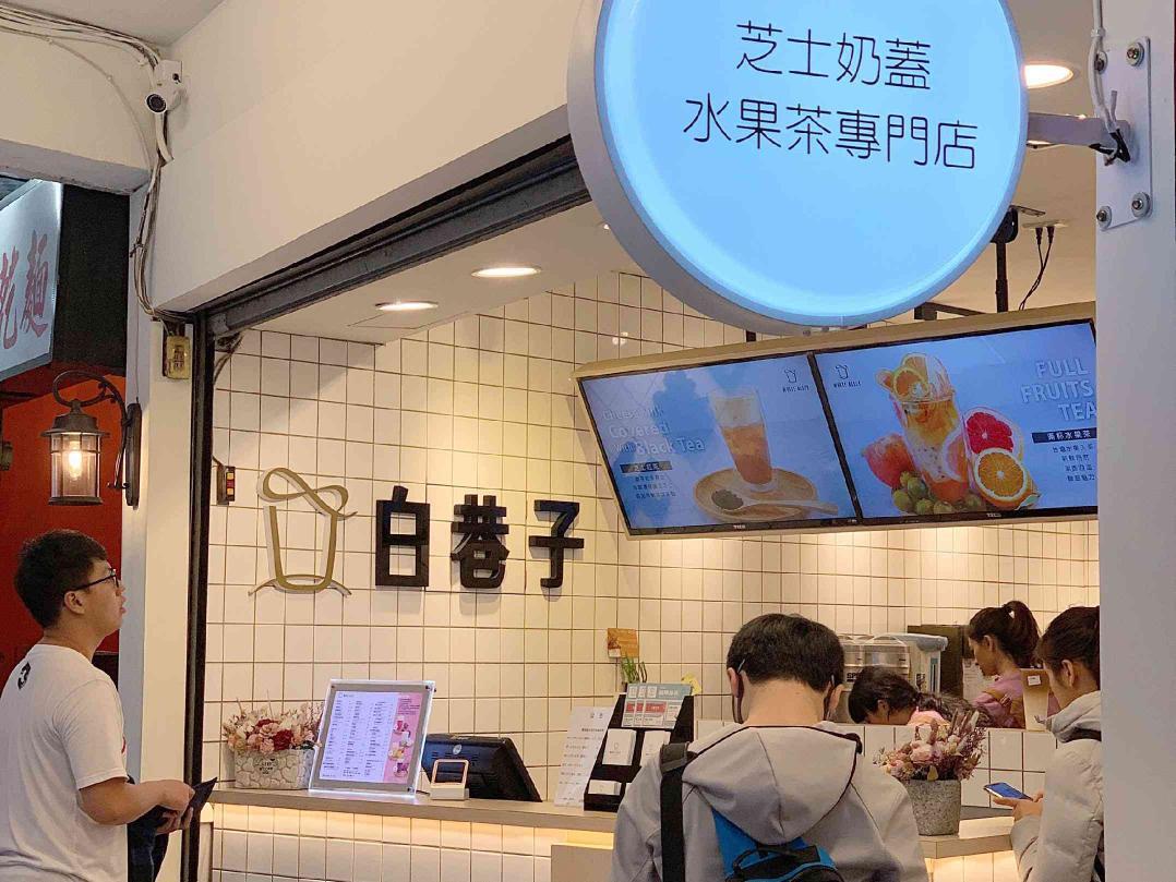 白巷子/成大勝利店/早班兼職