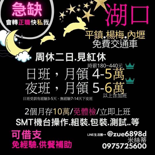 作業員夜班5萬1 楊梅麥當勞有交通車 周休二日