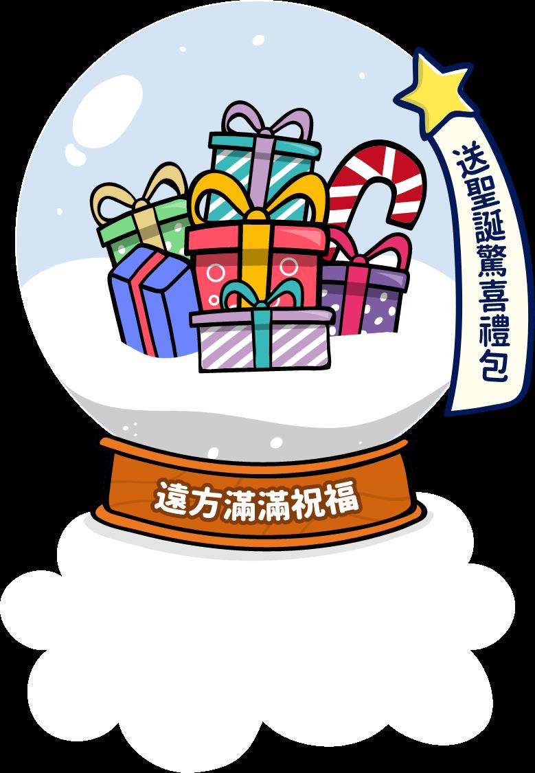 遠方滿滿祝福-送聖誕驚喜禮包